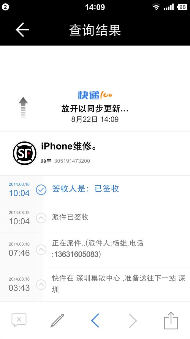 Screenshot_2014-08-22-14-09-40_副本_副本